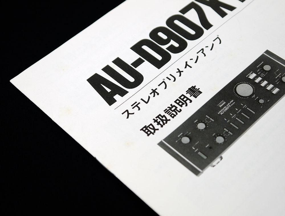 送料无料★sansui(山水)【 au-d907x decade 】アンプ